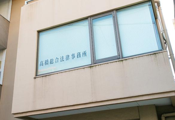 髙橋総合法律事務所